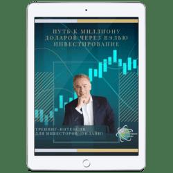 Тренинг-интенсив для инвесторов